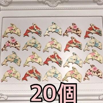 イルカ ドルフィン ウッドボタン 20個☆新品