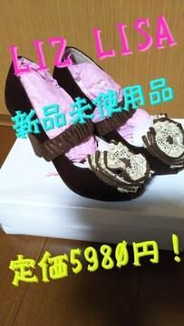 LIZ LISA★新品未使用★タグ付★パンプス★Mサイズ★ブラウン