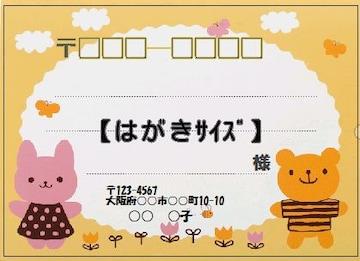 ★ア)はがきサイズ★宛名シール★うさくま8枚