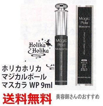 ホリカホリカ マジカルポールマスカラ WP 9�o」 !!