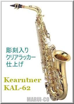 ☆新品KearntnerアルトサックスKAL62