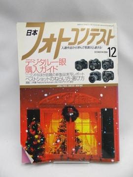 2111 日本フォトコンテスト 2004年12月号