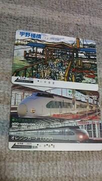 鉄道ファンの方へ使用済み オレンジカード