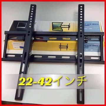 テレビ壁掛け金具 TV-004(102A) 角度可変型 22-42インチ対応