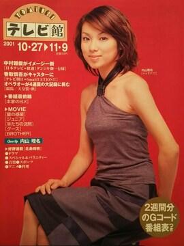 内山理名【YOMIURIテレビ館】2001年243号