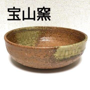 美品 宝山窯 盛鉢 中 直径19.5cm