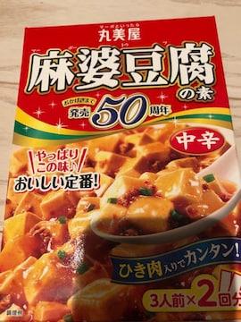 22.05 丸美屋 中辛 麻婆豆腐の素 麻婆豆腐 3人前×2回分