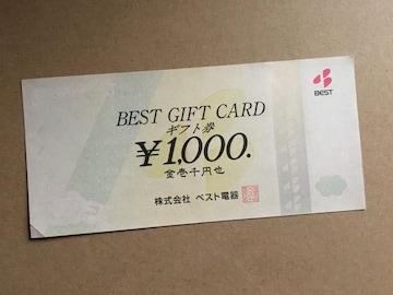 [即決] ベスト電器 ギフト券 1000円 有効期限なし