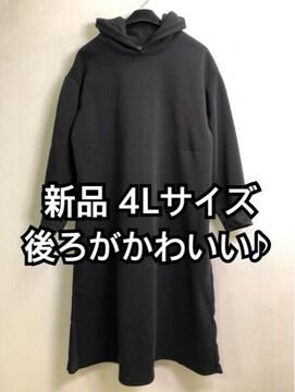 新品☆4L♪黒♪後ろプリーツの裏起毛ワンピース☆f114