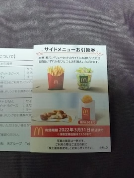 マクドナルド サイドメニュー引換券 無料券 食事券 株主優待