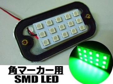 メール便複数OK!15SMDLED角マーカーランプ/24V用超緑色/トラック