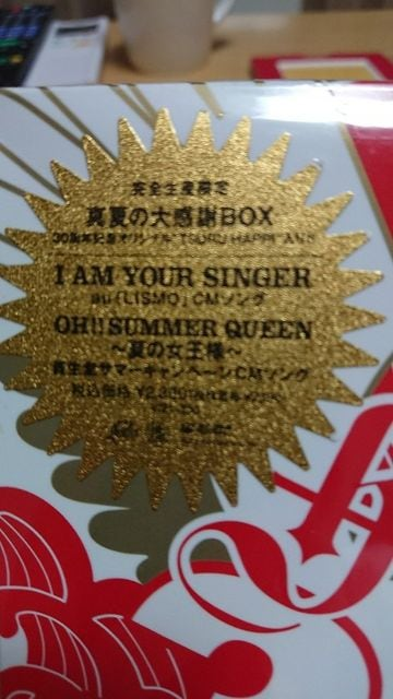 サザンオールスターズ 完全生産限定 大感謝祭BOX2300円送料込  < タレントグッズの