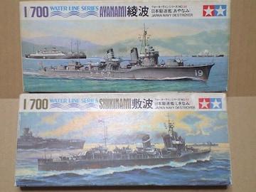 1/700 タミヤ 日本海軍 駆逐艦 綾波・敷波