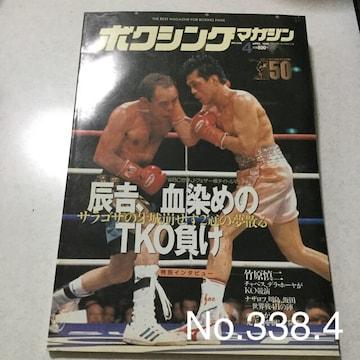 ボクシングマガジン 辰吉血染のTKO No.338.4