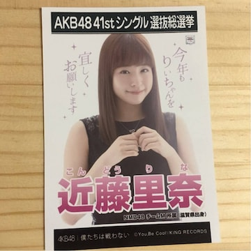 NMB48 近藤里奈 僕たちは戦わない 生写真 AKB48