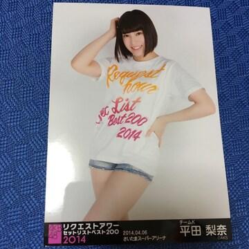 AKB48 平田梨奈 リクエストアワー 2014 生写真