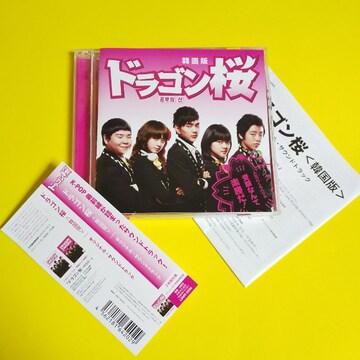 【豪華2枚組CD】ドラゴン桜<韓国版>4Minute/Beast/T-ARA/T-Max