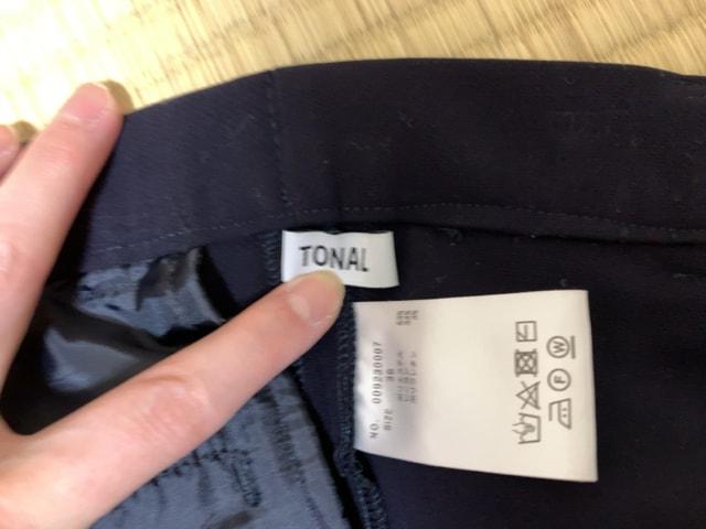 ☆TONAL細ベルト付きパンツ☆ < 女性ファッションの