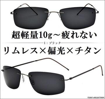 ブラック/偏光サングラス/チタン/UVカット/リムレス◆glhn00