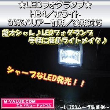 超LED】LEDフォグランプHB4/ホワイト白■30系ハリアー前期/後期対応