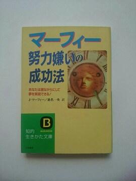 『マーフィー 努力嫌いの成功法』 J・マーフィー著★文庫