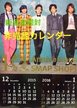 新品未使用☆SMAP SHOP 10th Anniversary★非売品カレンダー