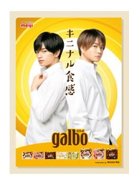 ☆Sexy Zone galbo クリアファイル☆