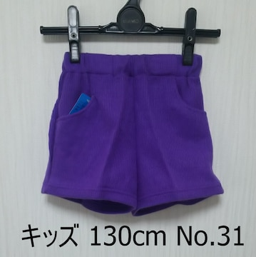未使用 キッズ 130cm やわらか ニット地 パンツ ズボン NO.31