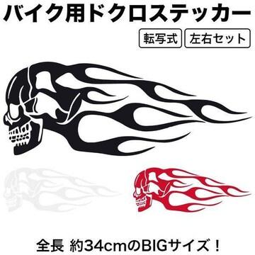 ♪M バイク用 ドクロステッカー 転写式 2枚セット/WH