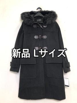 新品☆L♪黒系♪ファーとれるダッフルコート☆f335