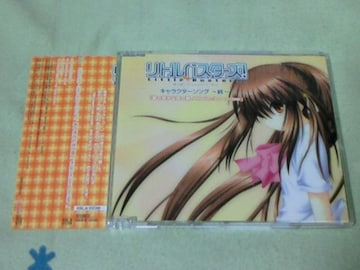 CD リトルバスターズ 鈴 キャラクターソング 鈴の密かな恋の唄 Little Busters!