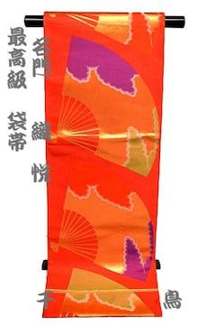 【最高級】【未使用品】名門【織悦】 全通柄 本袋帯 T1379