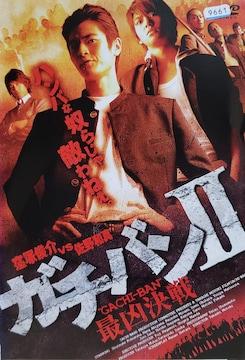 中古DVDガチバン�U 最凶決戦