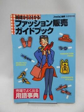 2105 ファッション販売ガイドブック