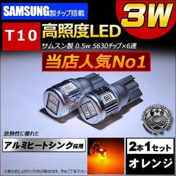 LED T10 新型 サムスン製 SMD 6連 3w オレンジ 橙 ステルスバルブ エムトラ