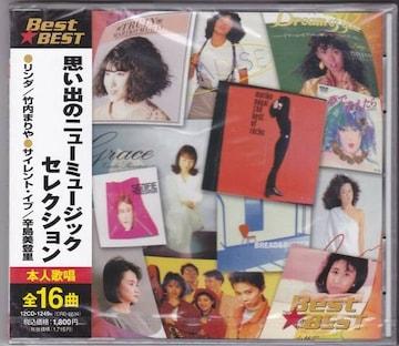 ◆思い出のニューミュージック・セレクション◆全16曲◆演歌