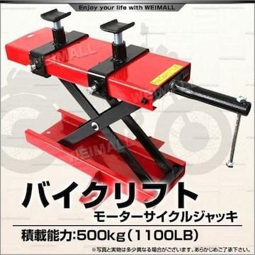バイクジャッキ スタンド 耐荷重500kg 赤-k/p