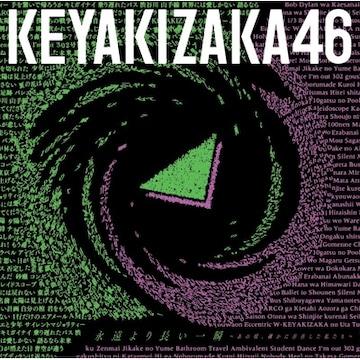 即決 欅坂46 永遠より長い一瞬  通常盤 新品未開封