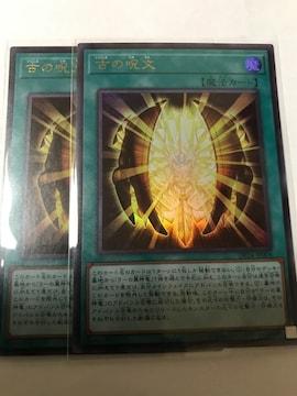 遊戯王 古の呪文 DP24-JP004 ウルトラレア2枚セット