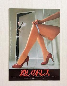 映画チラシ『殺しのドレス』マイケル・ケイン主演!