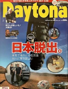 ■車雑誌『Daytona』大量出品 99冊■