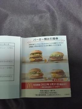 マクドナルド バーガー類お引換券 無料券 食事券 株主優待