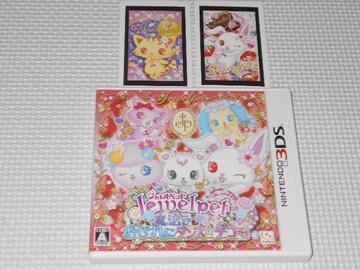 3DS★ジュエルペット 魔法でおしゃれにダンス☆デコ〜