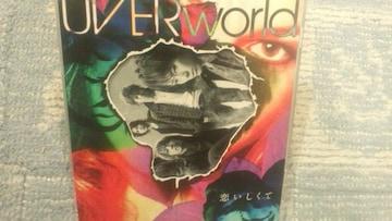 激安!超レア!☆UVERworld/恋いしくて☆初回盤/CD+DVD帯付!美品!