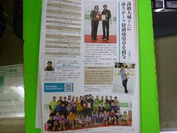 高橋大輔 倉敷市広報記事