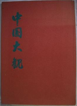 古書!!中国大観/日中平和友好条約締結記念出版中古品!!