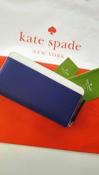 ケイトスペードニューヨーク長財布ホワイト白青ブルー夏限定