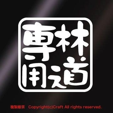 林道専用/ステッカー白75