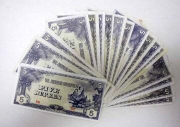 紙幣 FIVE RUPEES 20枚