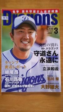 中日ドラゴンズ 「月刊Dragons」 2020.3月号 高木守道追悼 根尾 昂弥